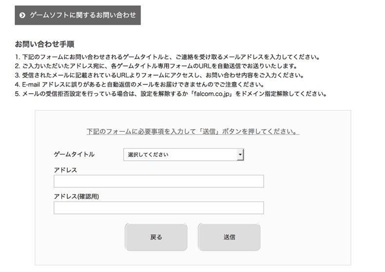 email-entry-user-support
