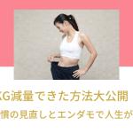 10kg減量できた方法大公開!! 生活習慣の見直しとエンダモで人生が変わる