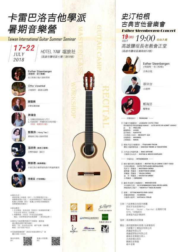 Taiwan Guitar Seminar 2018