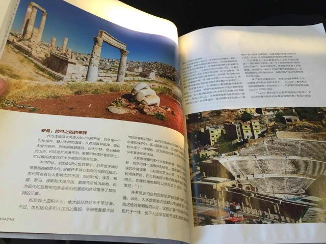 air-china-magazine