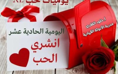 ١١. انشري الحب | يوميات حب XL