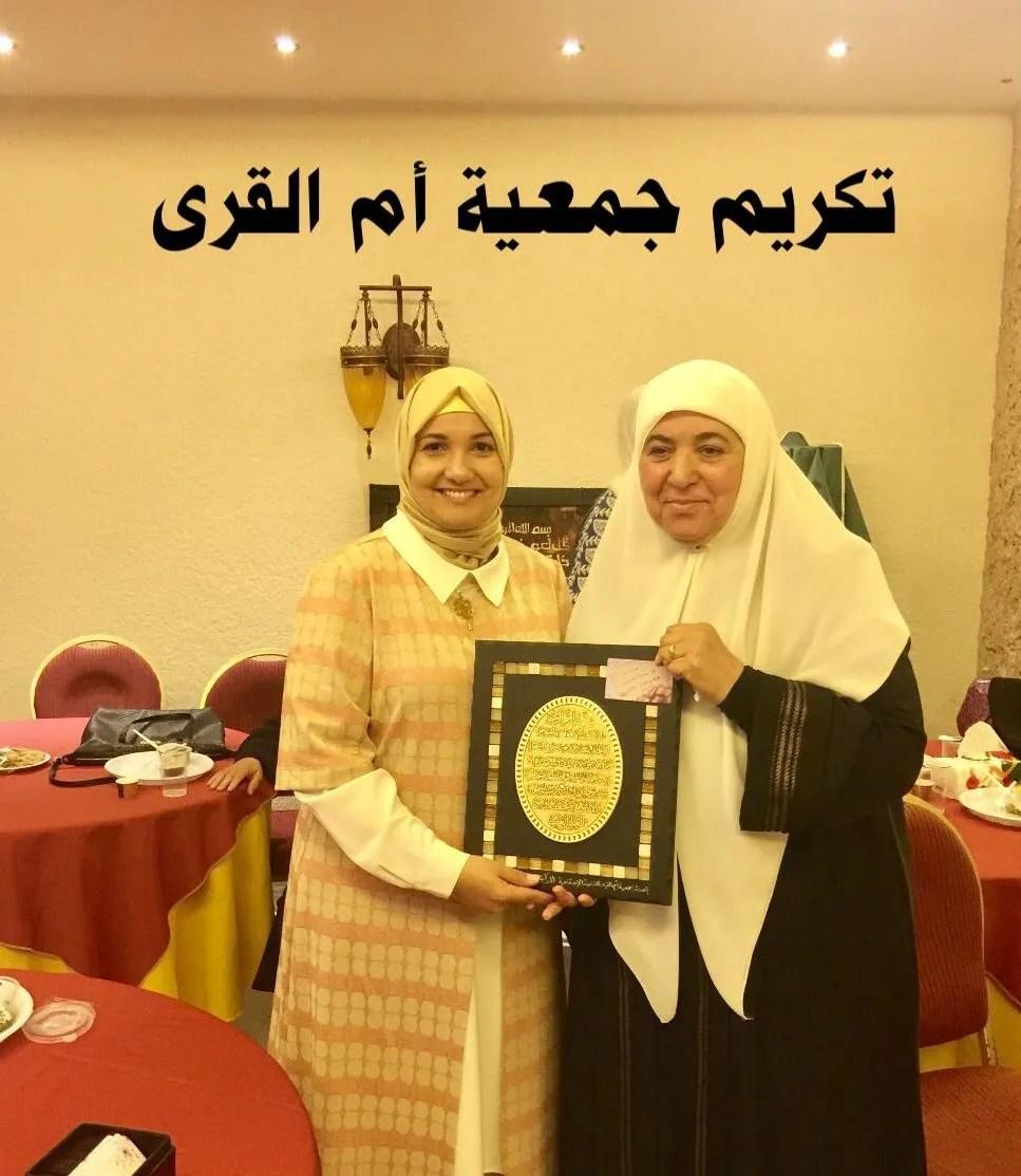 تكريم جمعية ام القرى