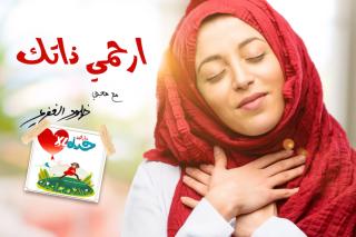 2. ارحمي ذاتك – ماراثون حياة XL موسم٢