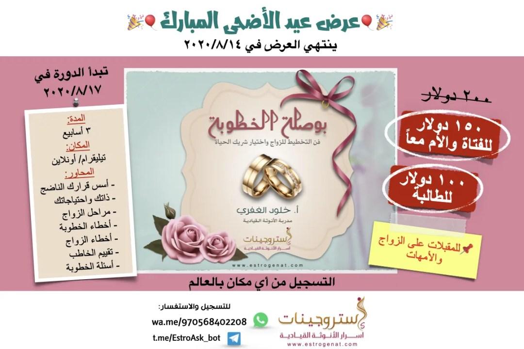 عرض عيد الأضحى المبارك