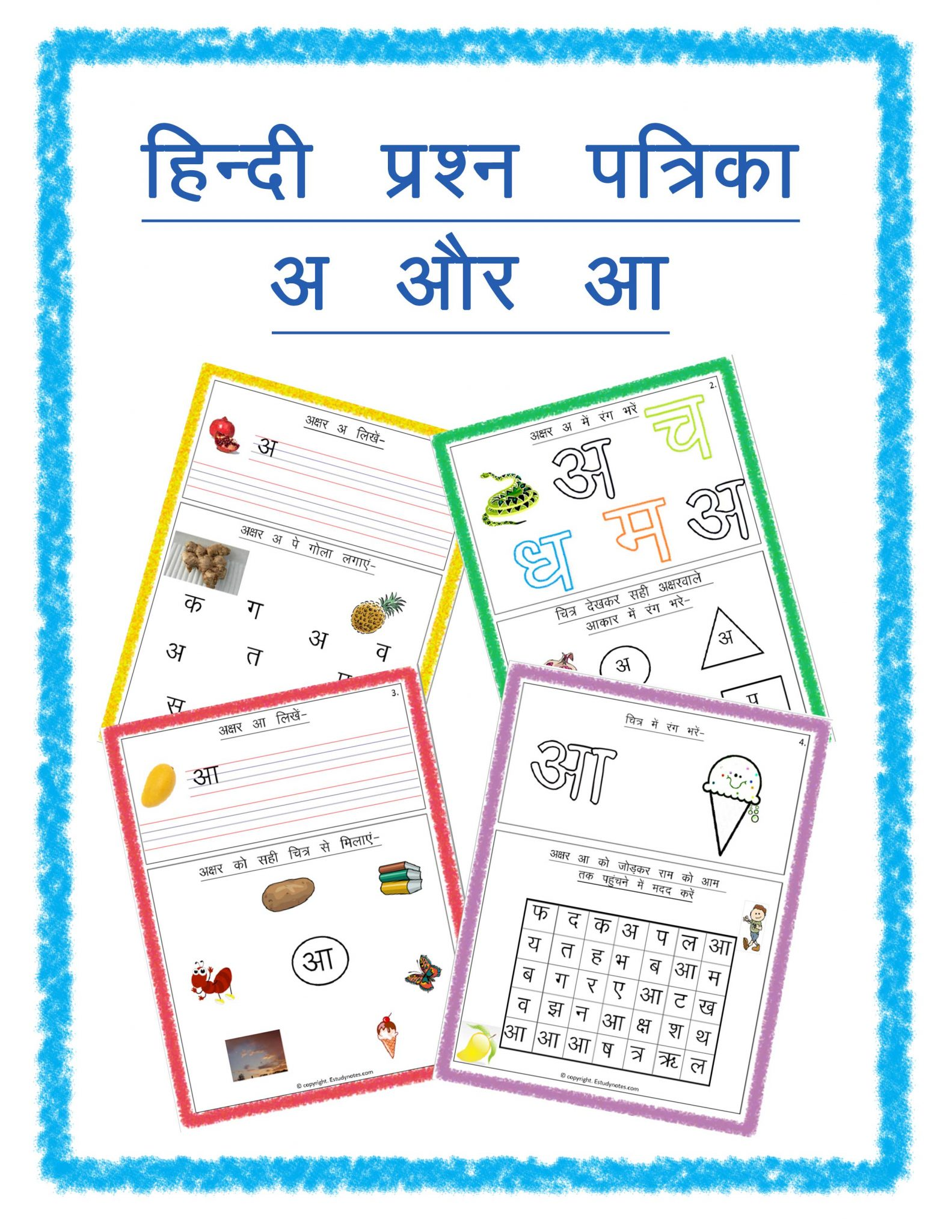 Hindi Test Paper Letter A And Aa Nursery And Kindergarten 1