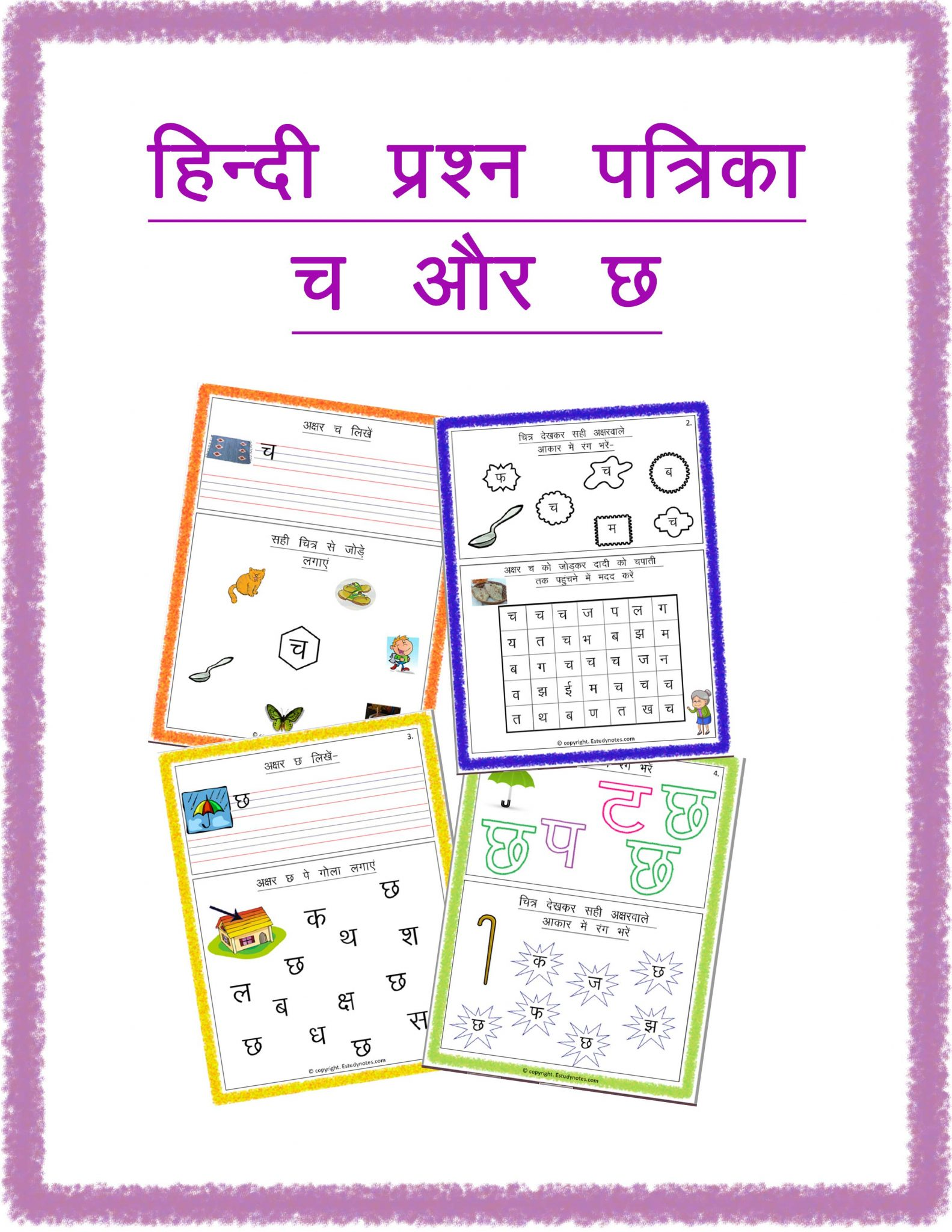 Hindi Test Paper Letter Cha And Chha Nursery And