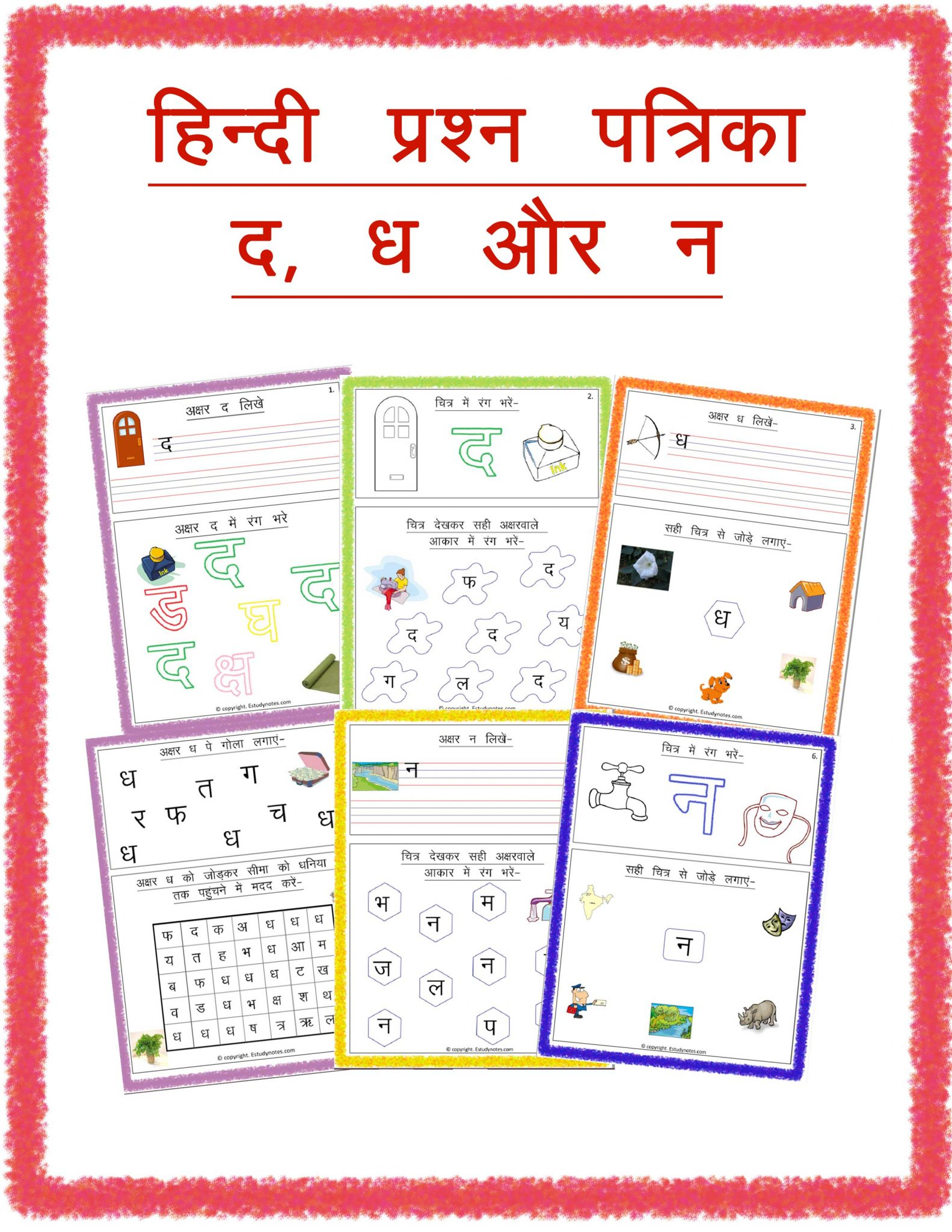 Hindi Test Paper Letter Da Dha And Na Nursery And