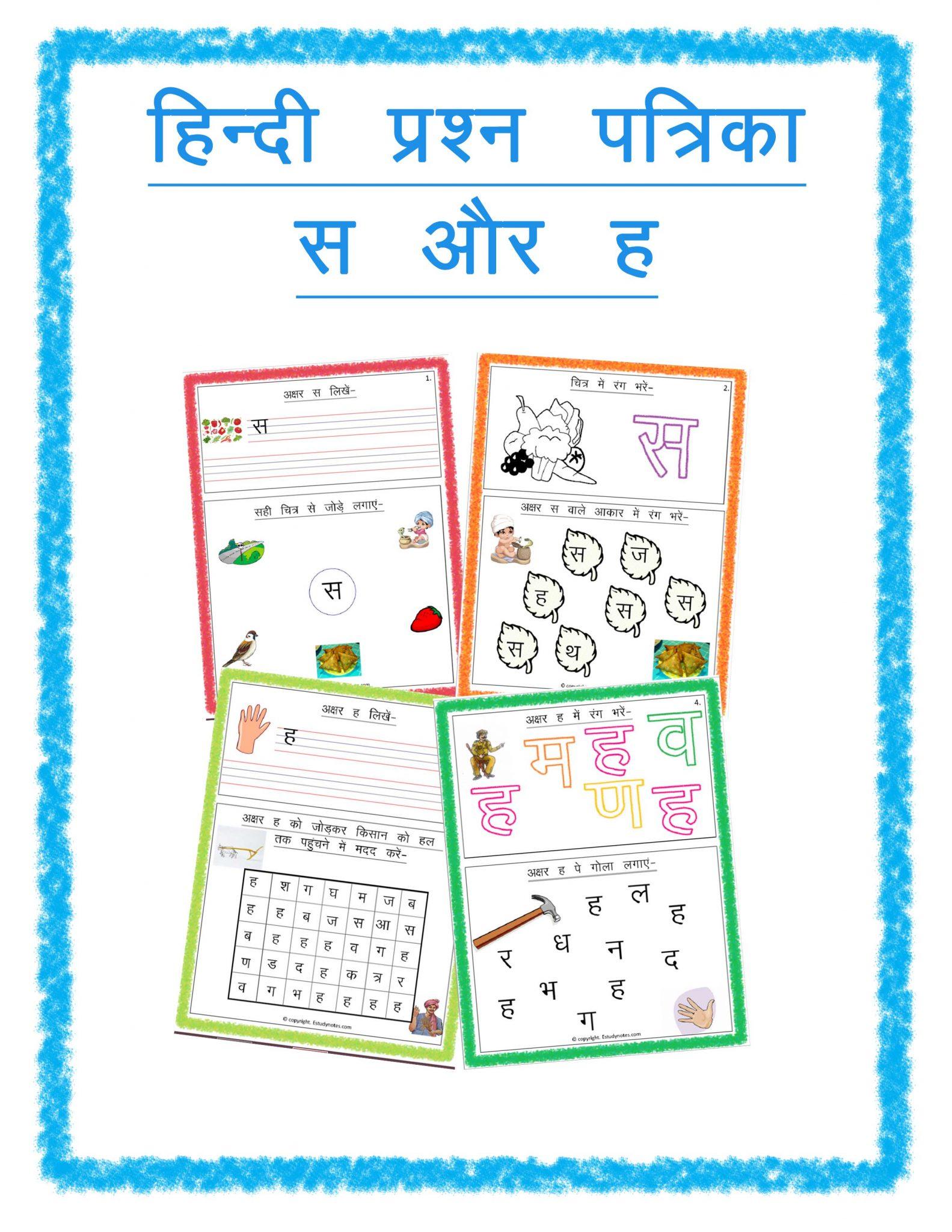 Hindi Test Paper Letter Sa And Ha Nursery And Kindergarten