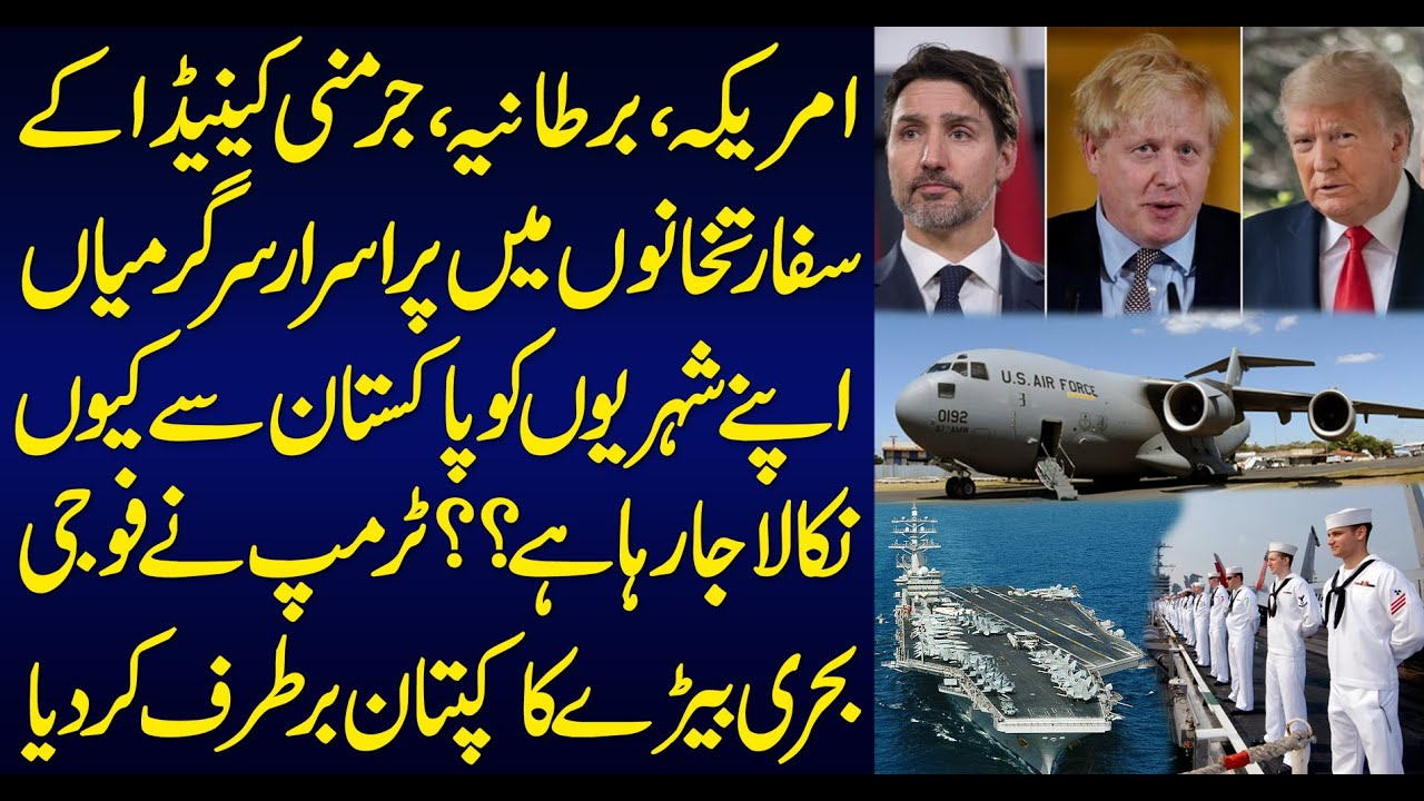 Why is the US, UK, Germany Canada Expelling its Citizens from Pakistani Embassies