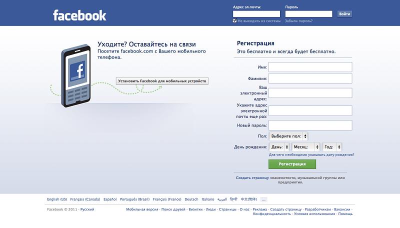 facebook-russia