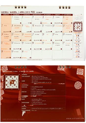 Tong Shu Desktop Calendar 2013 Joey Yap