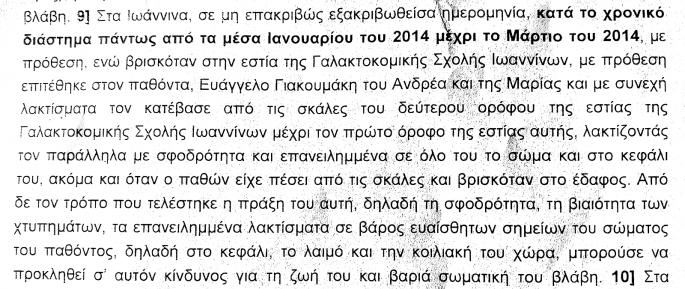 katigoritirio2 Τα φρικτά βασανιστήρια που υπέστη ο Βαγγέλης Γιακουμάκης καταγράφονται στο κατηγορητήριο