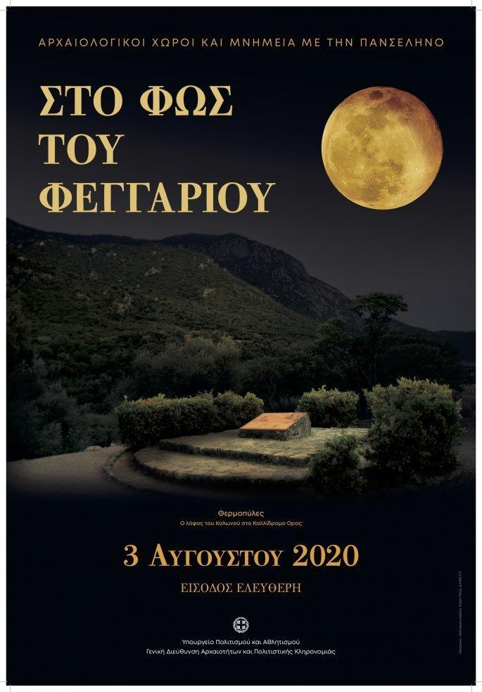 poster_moon_2020_gr.jpg