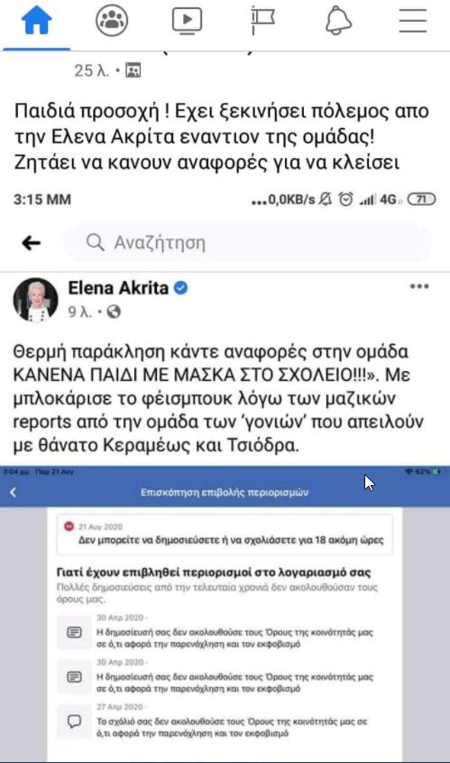 anartisi-elena-akrita-facebook.png