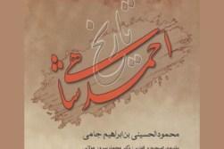 تاریخ احمدشاهی؛ واقعیت یا کذب؟ | بخش نخست