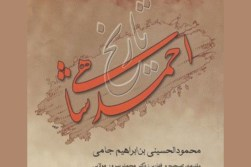 تاریخ احمدشاهی؛ واقعیت یا کذب؟ | بخش دوم