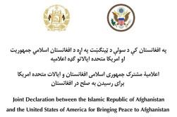 اعلامیهی مشترک جمهوری اسلامی افغانستان و ایالات متحده امریکا برای رسیدن به صلح در افغانستان
