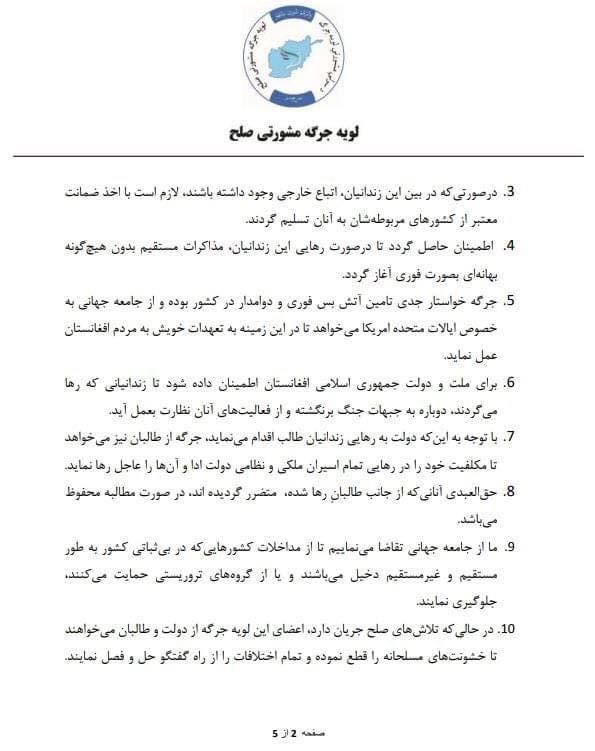 صفحه دوم قطعنامه لویهجرگه مشورتی صلح