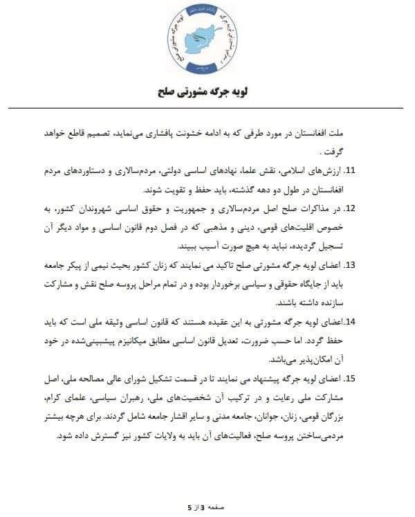صحفه سوم قطعنامه لویهجرگه مشورتی صلح