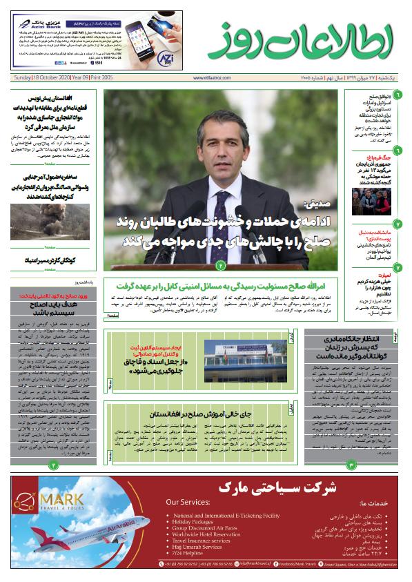 شماره 2005، یکشنبه 27 میزان 1399