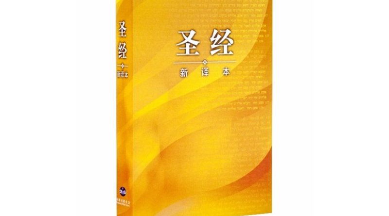 The Chinese New Version Bible. Source: Wikipedia Commons.