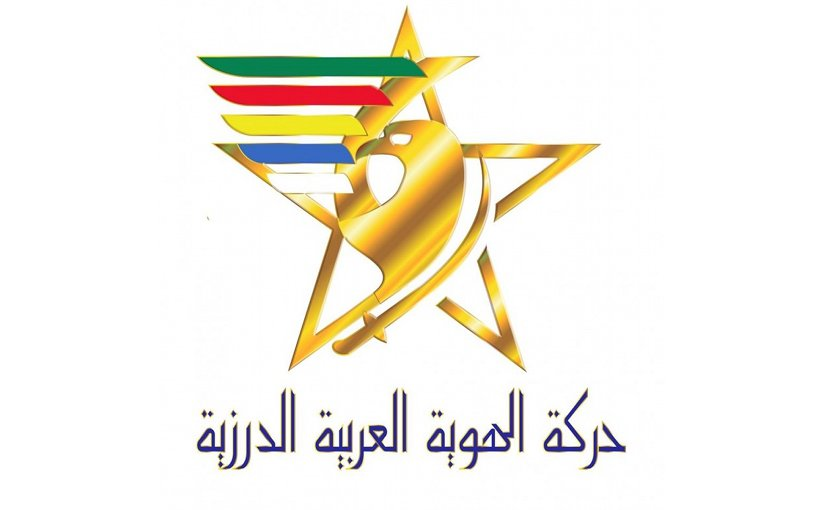 Emblem of Harakat al-Hawiya al-Arabiya al-Druziya, using the familiar colours associated with the Druze sect.