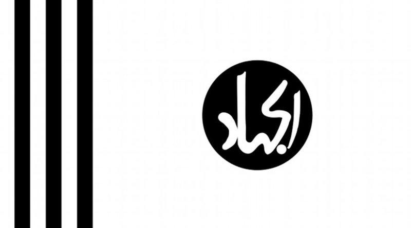 The flag of Jaish-e-Mohammed. Source: Wikipedia Commons.