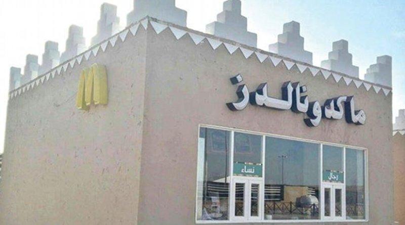 A McDonald's branch in Qassim, Saudi Arabia. Photo Credit: McDonalds.