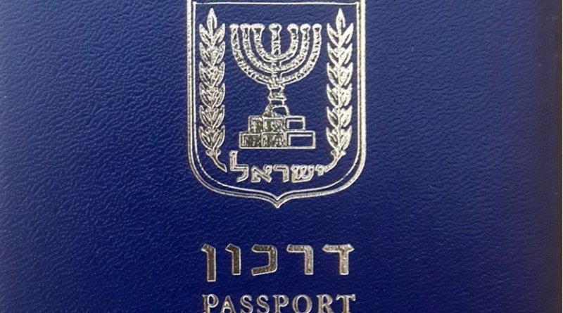 Cover of Israeli passport.