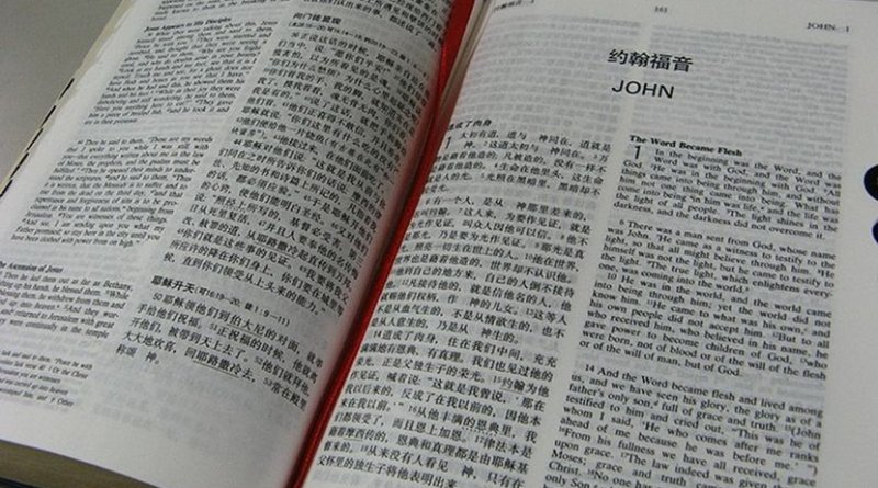 English-Chinese Bible: New Revised Standard Version & Chinese Union Version. Photo by GnuDoyng, Wikimedia Commons.