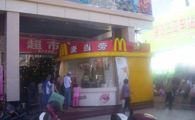 McDonald's in Sanya, Hainan (China). Photo by Phillip Hong, Wikimedia Commons.