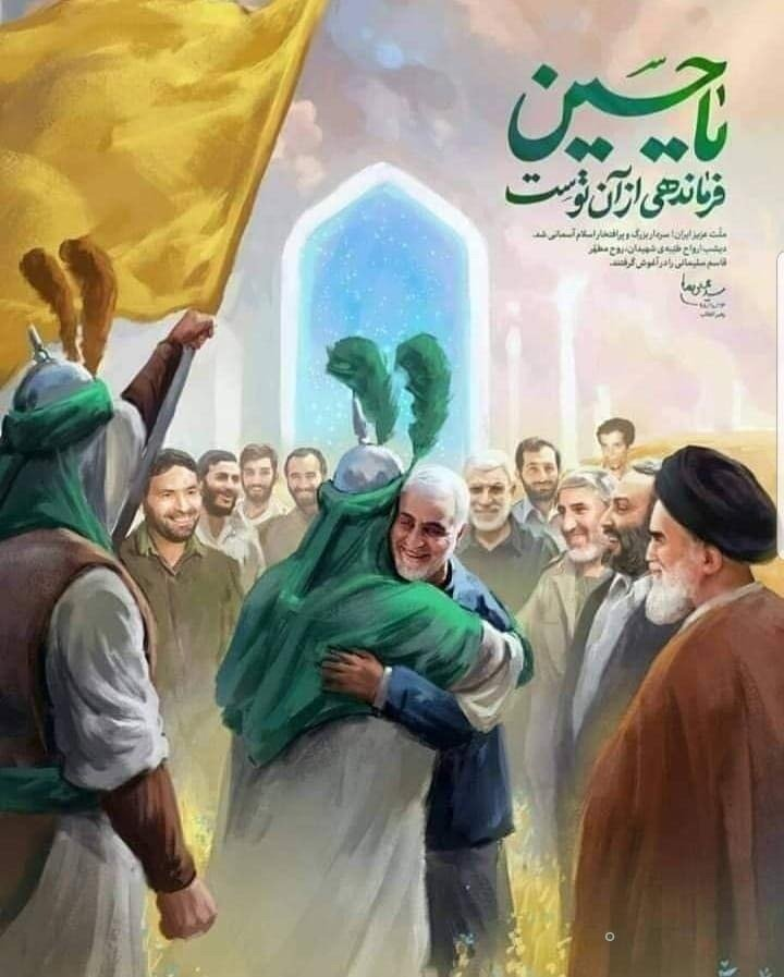 Soleimani being greeted in Heaven by Imam Hussain and Aytollah Khomeini.