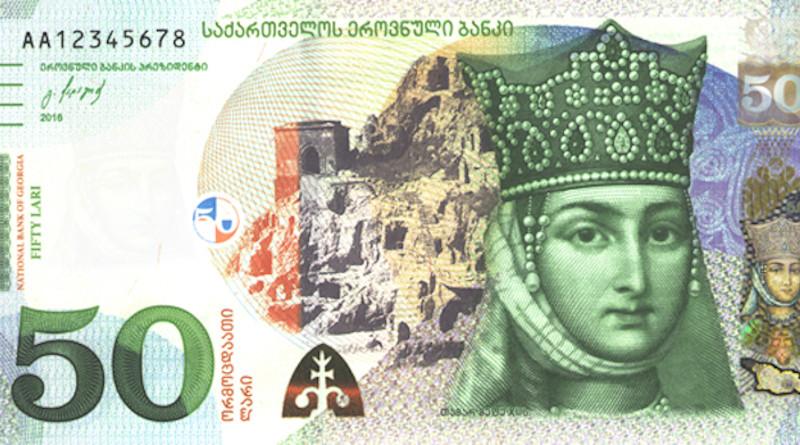 A Georgian 50 lari banknote. Photo Credit: National Bank of Georgia, Wikipedia Commons