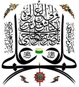 Bektashi Islamic calligraphy. Credit: Qarmatia, Wikipedia Commons