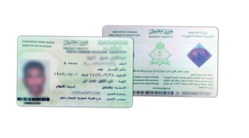 An example of a Saudi Arabian resident ID card. Photo Credit: Arab News