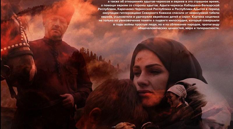 """Documentary film by Askarbiya Nagaplev """"The Feat of Mercy"""""""
