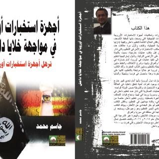"""#صدر_حديثا #كتاب بعنوان """"#اجهزة_استخبارات #اوروبا في مواجهة خلايا #داعش"""".2017"""