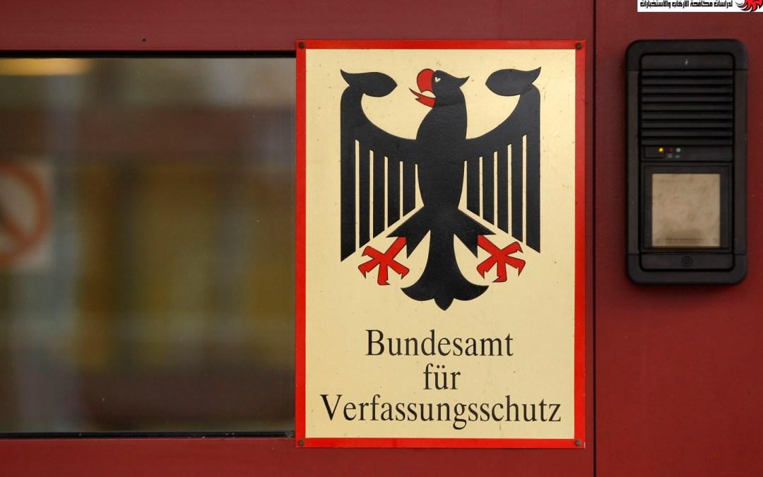 مكافحة لإرهاب والتطرف في ألمانيا …تطوير اجهزة الإستخبارات