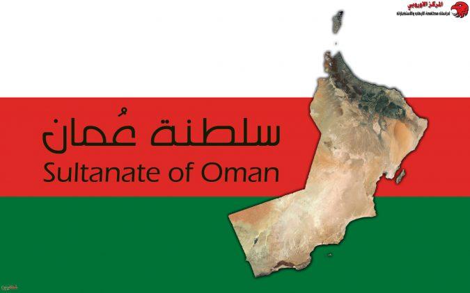 سلطنة عمان , تطوير الأساليب والجهود لمحاربة الإرهاب