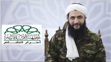 أبو محمد الجولانى