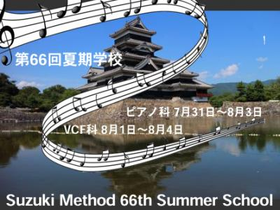 Suzuki Method™ 66th Summer School, Matsumoto, JAPAN