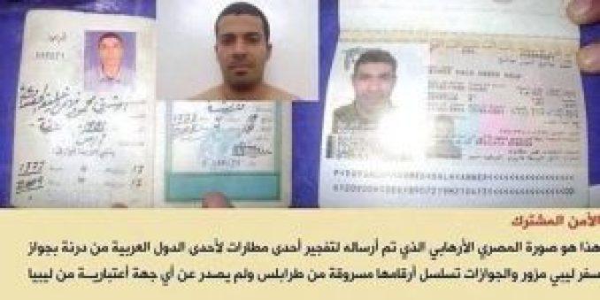 Fake_passport_Libya_for_Egytia