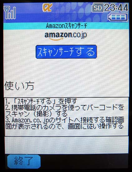 With Amazon.co.jp's barcode scan application customers shopping in a store can compare prices with Amazon.co.jp's ecommerce prices, and if cheaper, can order from Amazon.co.jp directly