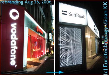 Rebranding Vodafone KK's former Roppongi flagship store to the SoftBank brand, after acquisition of Vodafone KK by SoftBank