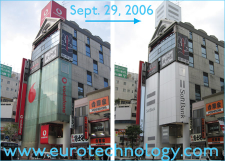 Rebranding the flagship store in Shibuya from Vodafone to SoftBank after SoftBank acquired Vodafone KK and changed the name to SoftBank Mobile