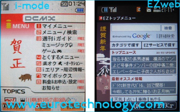 New Year 2007 on docomo's i-Mode and KDDI's EZweb mobile internet home pages