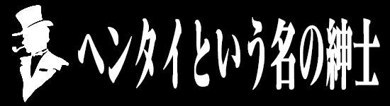 shinshi