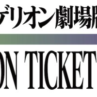 罗森发售『EVANGELION TICKET ARCHIVES』!