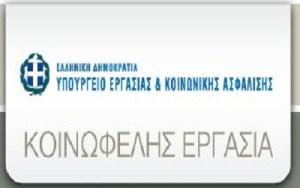 274 δήμοι στην Ελλάδα χωρίς πρόγραμμα κοινωφελούς εργασίας