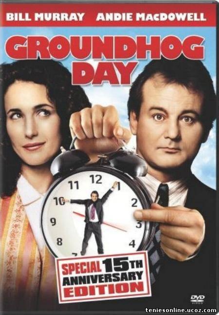 Τα υπαρξιακά μηνύματα της ταινίας «Η μέρα της μαρμότας» του Χάρολντ Ράμις (1993)